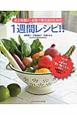 1週間レシピ!! まとめ買い・お取り寄せ派のための 12ヶ月×4週分の「買い物リスト」付き!!