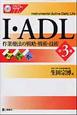 I・ADL 作業療法の戦略・戦術・技術<第3版> DVD付