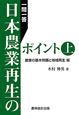 日本農業再生のポイント(上) 農業の基本問題と地域再生編 一問一答