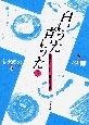 白いうた青いうた 三世代のための二部合唱曲集(3)