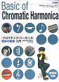 Basic of Chromatic Harmonica [クロマチック・ハーモニカ]初歩の初歩入門 初心者に絶対!!