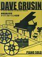 映画音楽の巨匠 デイヴ・グルーシンの世界