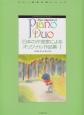 日本の作曲家によるオリジナル作品集 (1)