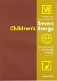 7つの子ども歌 無伴奏女声(同声)合唱のための
