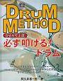 ひとりで上達 必ず叩ける!ドラム DVD付き drum method