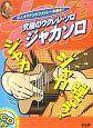 究極のウクレレ・ソロ ジャカソロ CD付き 名人カマテツのウクレレ一本勝負!!