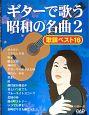 ギターで歌う昭和の名曲 歌謡ベスト16 (2)