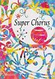 Super Chorus クラス合唱曲集