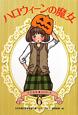 ハロウィーンの魔女 マジカル★ストリート6