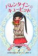バレンタイン☆キューピッド マジカル★ストリート7