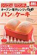 オーブン・電子レンジで 簡単♪パン&ケーキ シリコン製ミニパウンド型付 ふわふわの本格パン、ラクチン♪レンジパン、チーズケ