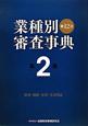 業種別審査事典<第12次> 紡績・繊維・皮革・生活用品 (2)