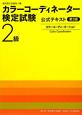 カラーコーディネーター検定試験 2級 公式テキスト<第3版> カラーコーディネーション