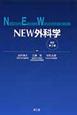 NEW外科学<改訂第3版>