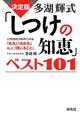 「しつけの知恵」ベスト101 多湖輝式<決定版> しつけの三つのポイントは、「叱る」「ほめる」、そし