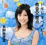ドキドキベイビー/黄昏交差点(A)(DVD付)