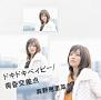ドキドキベイビー/黄昏交差点(B)(DVD付)