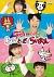 NHKおかあさんといっしょ 最新ソングブック「ねこ ときどき らいおん」[PCBK-50091][DVD]