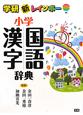 新・レインボー 小学 国語漢字辞典