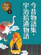 今昔物語集・宇治拾遺物語 絵で見てわかる はじめての古典6