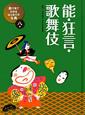 能・狂言・歌舞伎 絵で見てわかる はじめての古典8