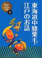 東海道中膝栗毛・江戸のお話 絵で見てわかる はじめての古典9