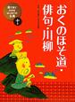 おくのほそ道俳句川柳 絵で見てわかる はじめての古典10