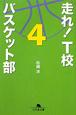 走れ!T校バスケット部 (4)