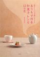 おうちで作る 和菓子レシピ 12か月 電子レンジで手軽にカンタン