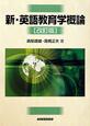 新・英語教育学概論<改訂版>