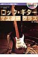 ロック・ギターマスタークラス<改訂版> DVD付 上級テクニックと知識が満載!!