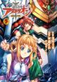 創聖のアクエリオン-虚空の天翅- (5)