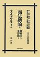 日本立法資料全集 別巻 商法總論 完・會社法 完・手形法 完 (701)