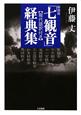 「七観音」経典集<新装版> 現代語訳付き