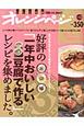 オレンジページ<いいとこどり保存版> 好評の「一年中おいしい豆腐で作る」レシピを集めました。 あったか&ひんやりで毎日うれしいバリエーション!(13)