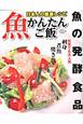 魚かんたんご飯 魚の発酵食品