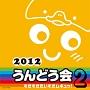 2012 うんどう会(2) すきすきだいすきムギュッ!