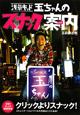 浅草キッド玉ちゃんの スナック案内-ガイド-