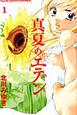 真夏のエデン (1)