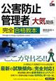公害防止管理者 大気関係 完全合格教本 ここが出る!!