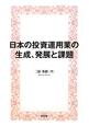 日本の投資運用業の生成、発展と課題
