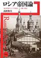 ロシア帝国論 19世紀ロシアの国家・民族・歴史