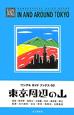 東京周辺の山 ワンゲルガイドブックス3 高尾・奥多摩・奥秩父・大菩薩・丹沢・奥武蔵・秩父・