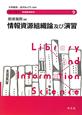 情報資源組織論及び演習 ライブラリー図書館情報学9
