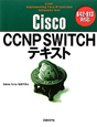 Cisco CCNP SWITCHテキスト