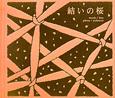 結いの桜 言葉の花束集3