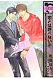 恋とは呼べない (2)