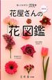 花屋さんの「花」図鑑<最新版・第2版> 知っておきたい221種