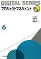 プロジェクトマネジメント 未来へつなぐデジタルシリーズ6