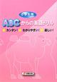 ABCからの英語ドリル 小学生用 ★カンタン!★わかりやすい!★楽しい!